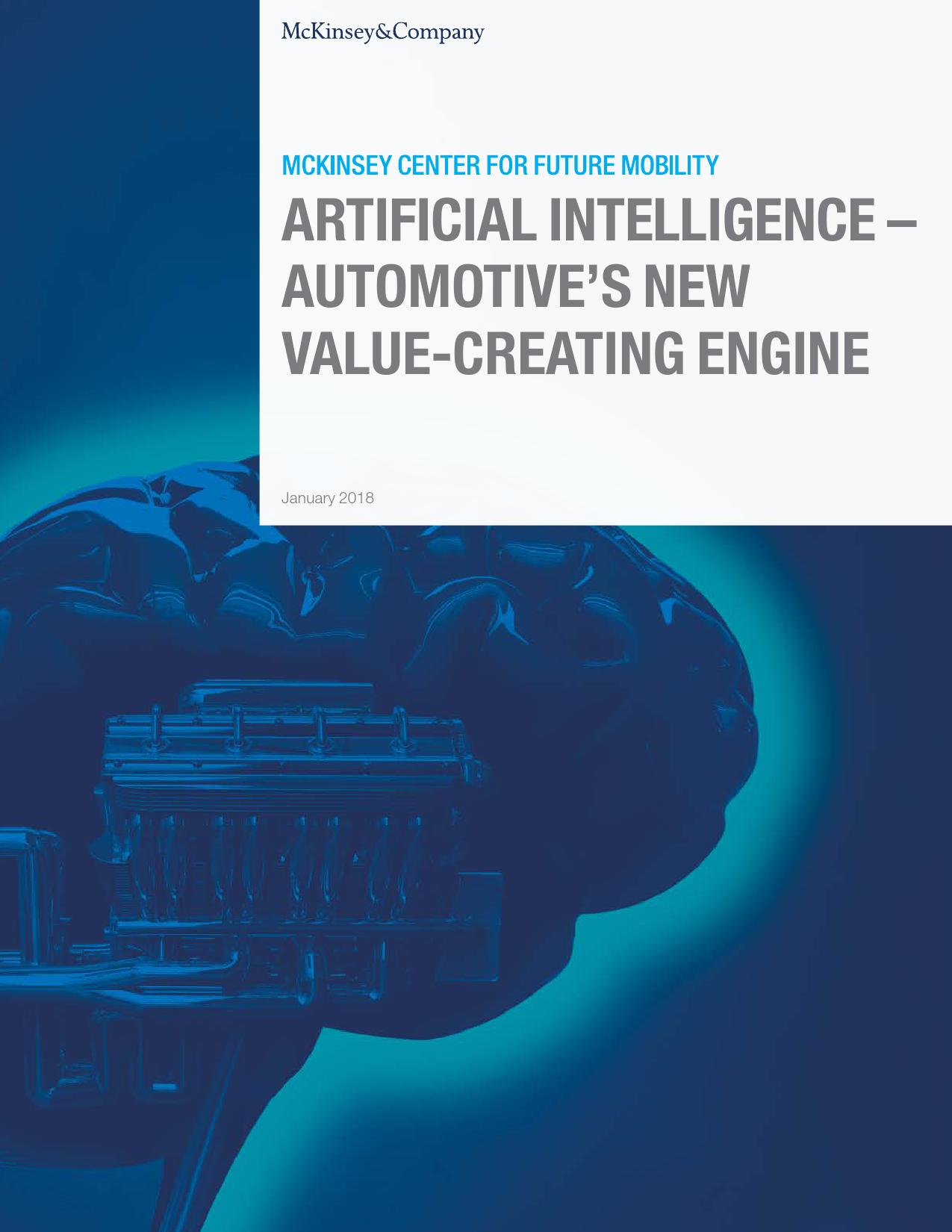 人工智能:汽车行业的新价值创造引擎