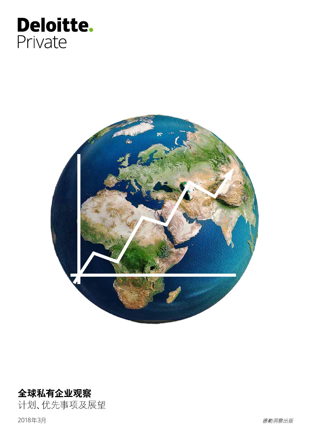 德勤咨询:全球私有企业观察,计划、优先事项及展望(附下载)