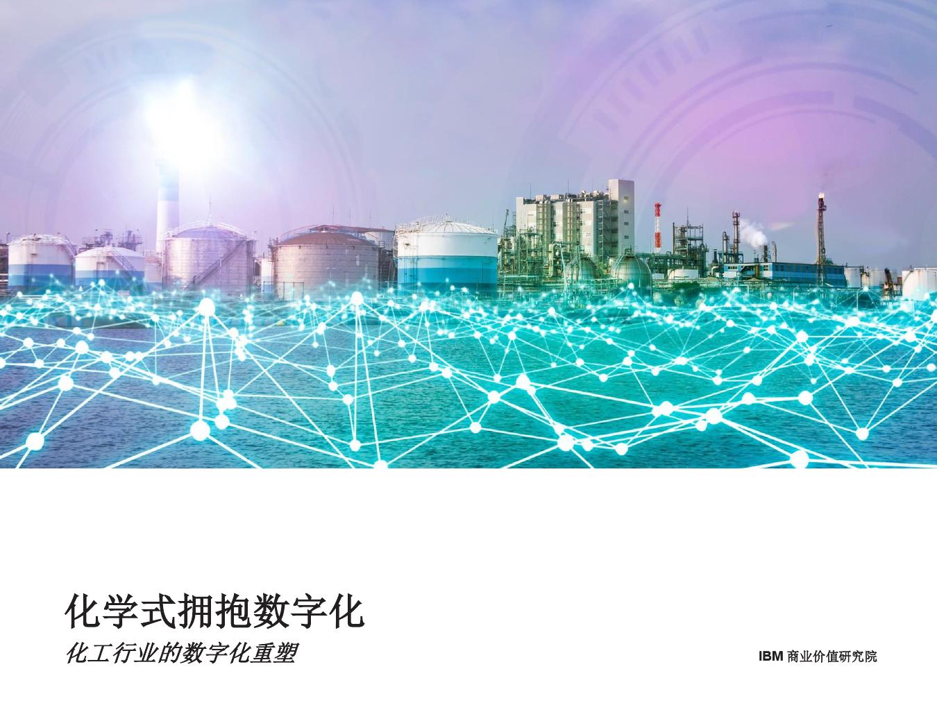 化学式拥抱数字化:化工行业的数字化重塑(附下载)