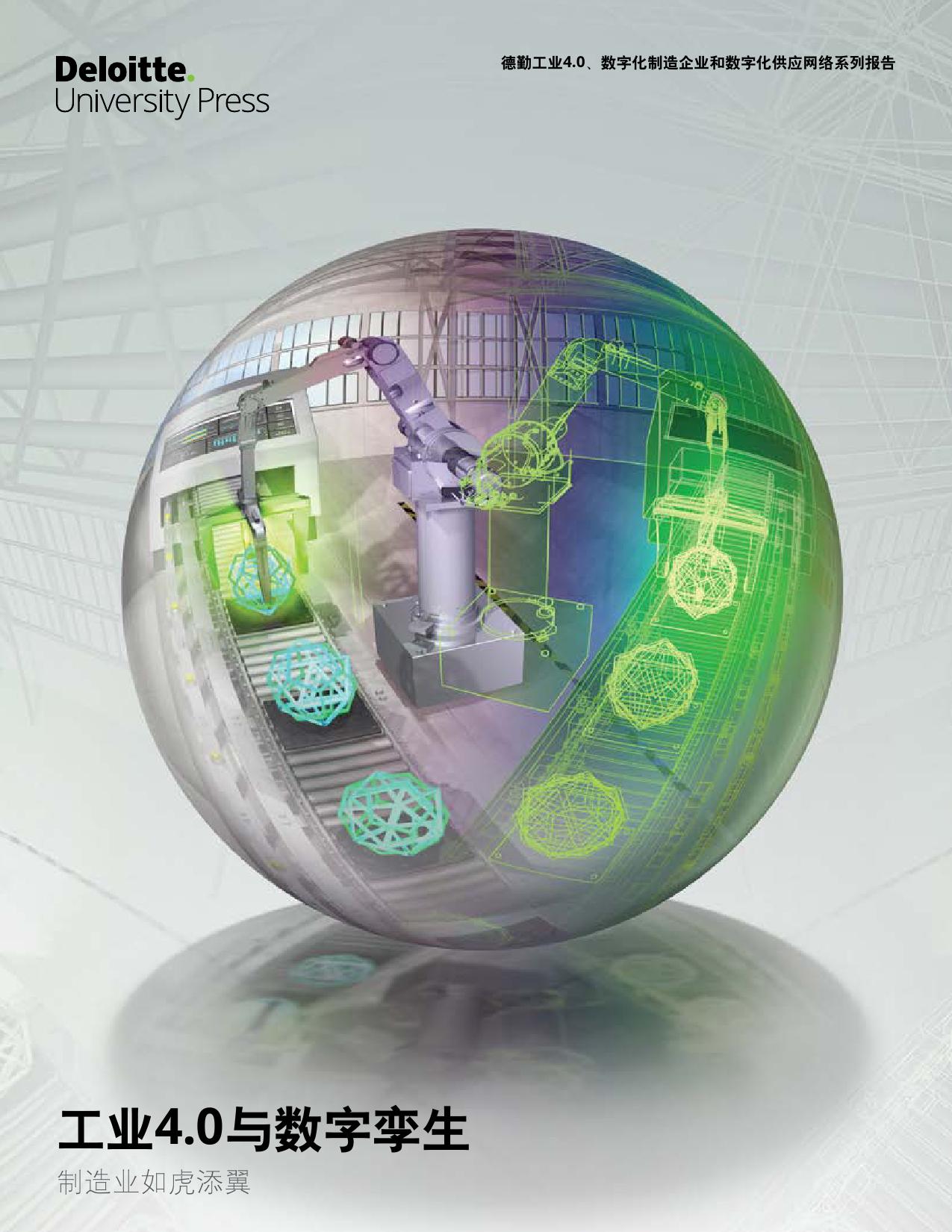 德勤咨询:工业4.0与数字孪生(附下载)
