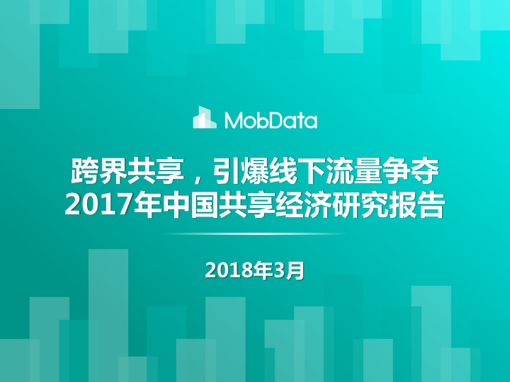 MobData:2017年中国共享经济研究报告