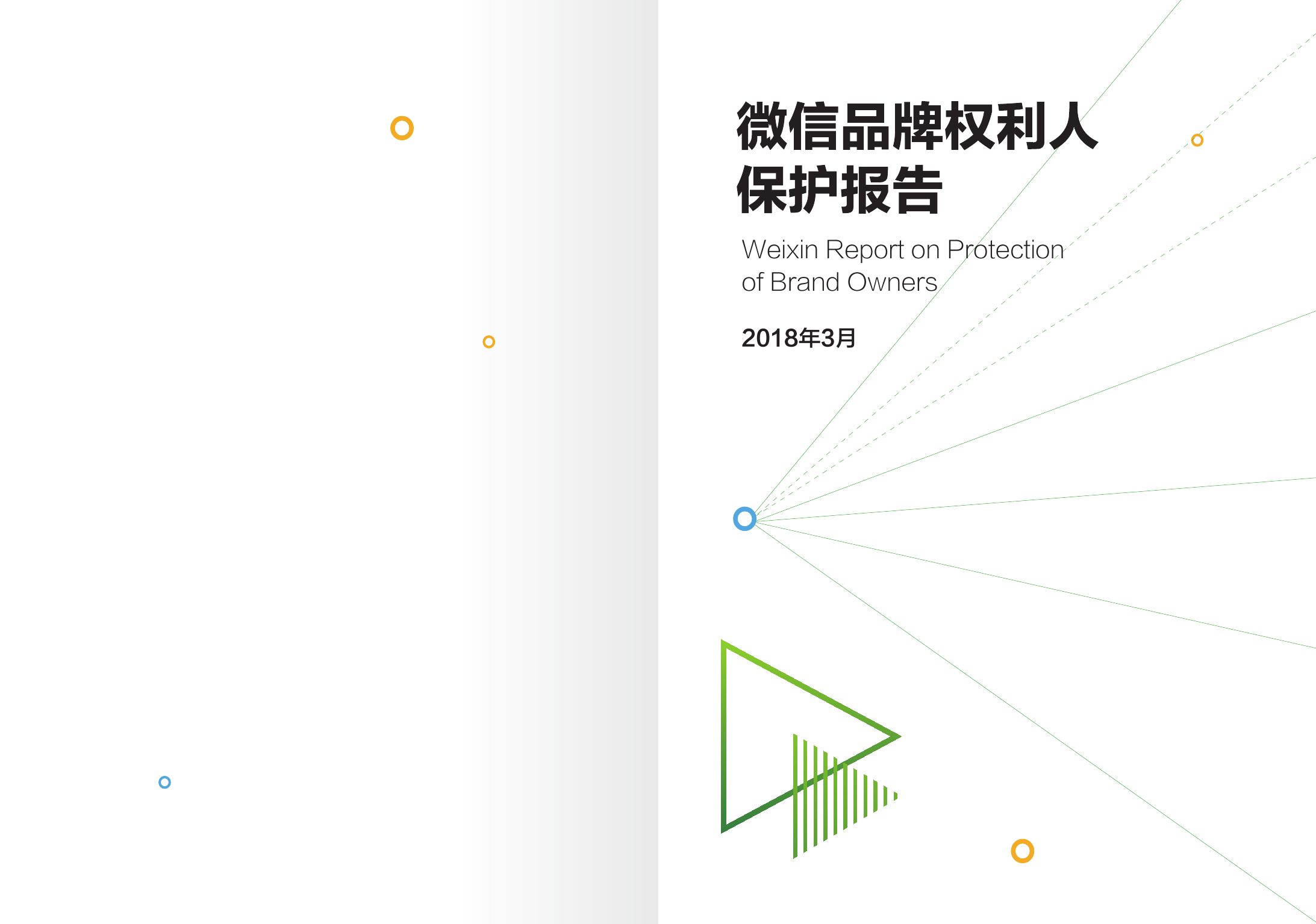 腾讯研究院:2017年微信品牌权利人保护报告(附下载)
