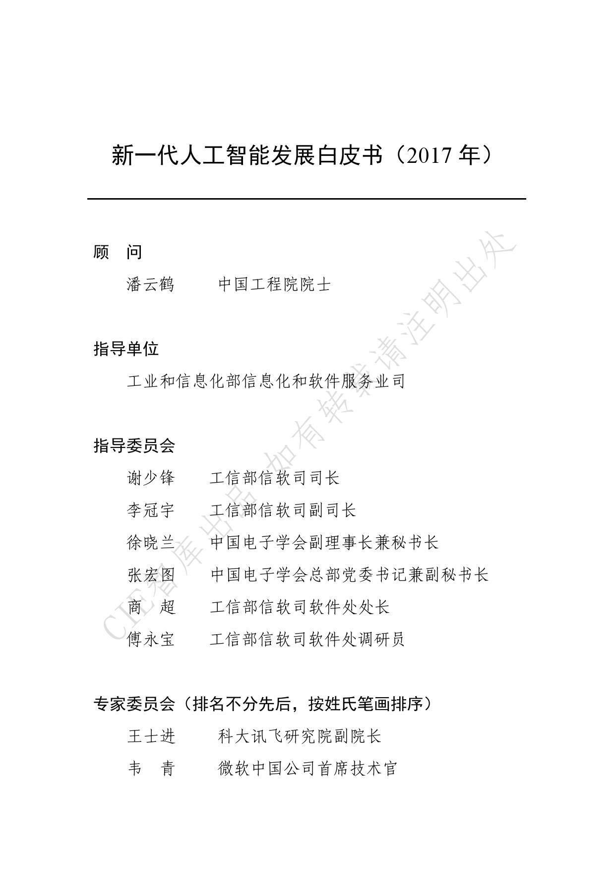 中国电子学会&CIE智库:2017新一代人工智能发展白皮书(附下载)