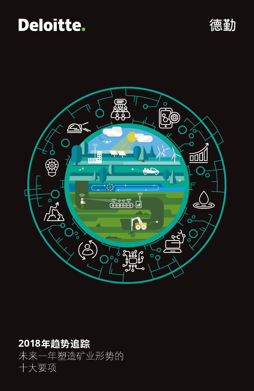 德勤咨询:未来一年塑造矿业形态的十大要项(附下载)