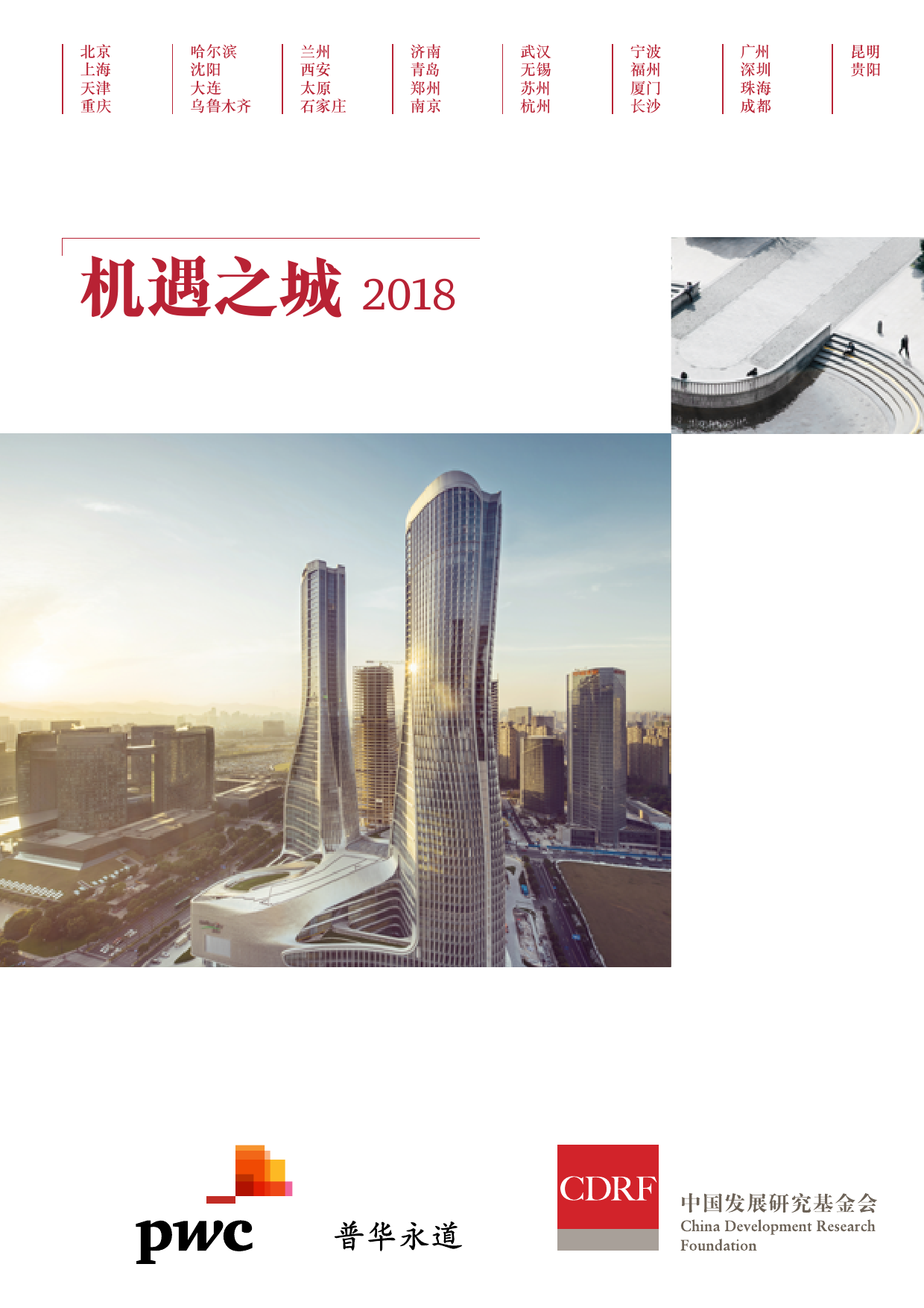 普华永道:机遇之城2018