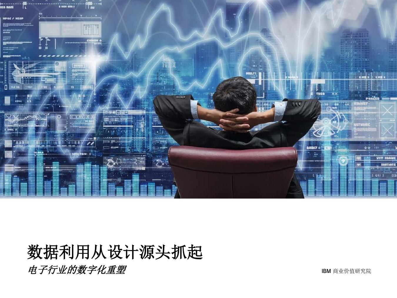 数据利用从设计源头抓起:电子行业的数字化重塑(附下载)