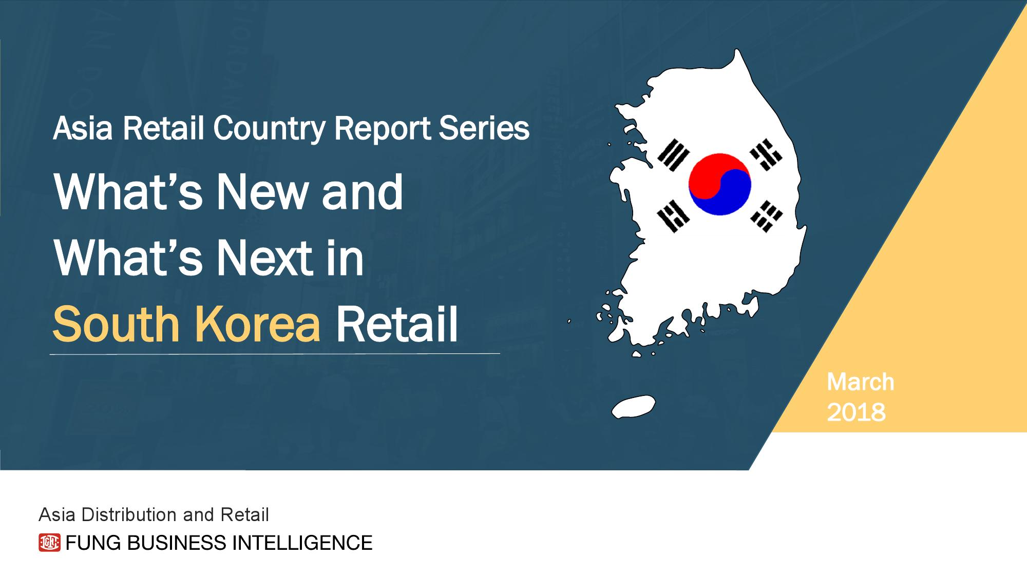 利丰研究院:韩国零售业的新进展和下一步发展(附下载)