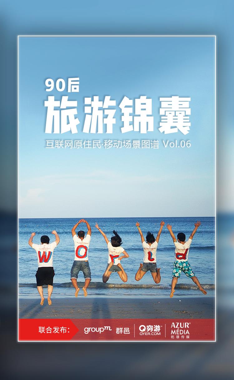 群邑移动:90后旅游锦囊(附下载)