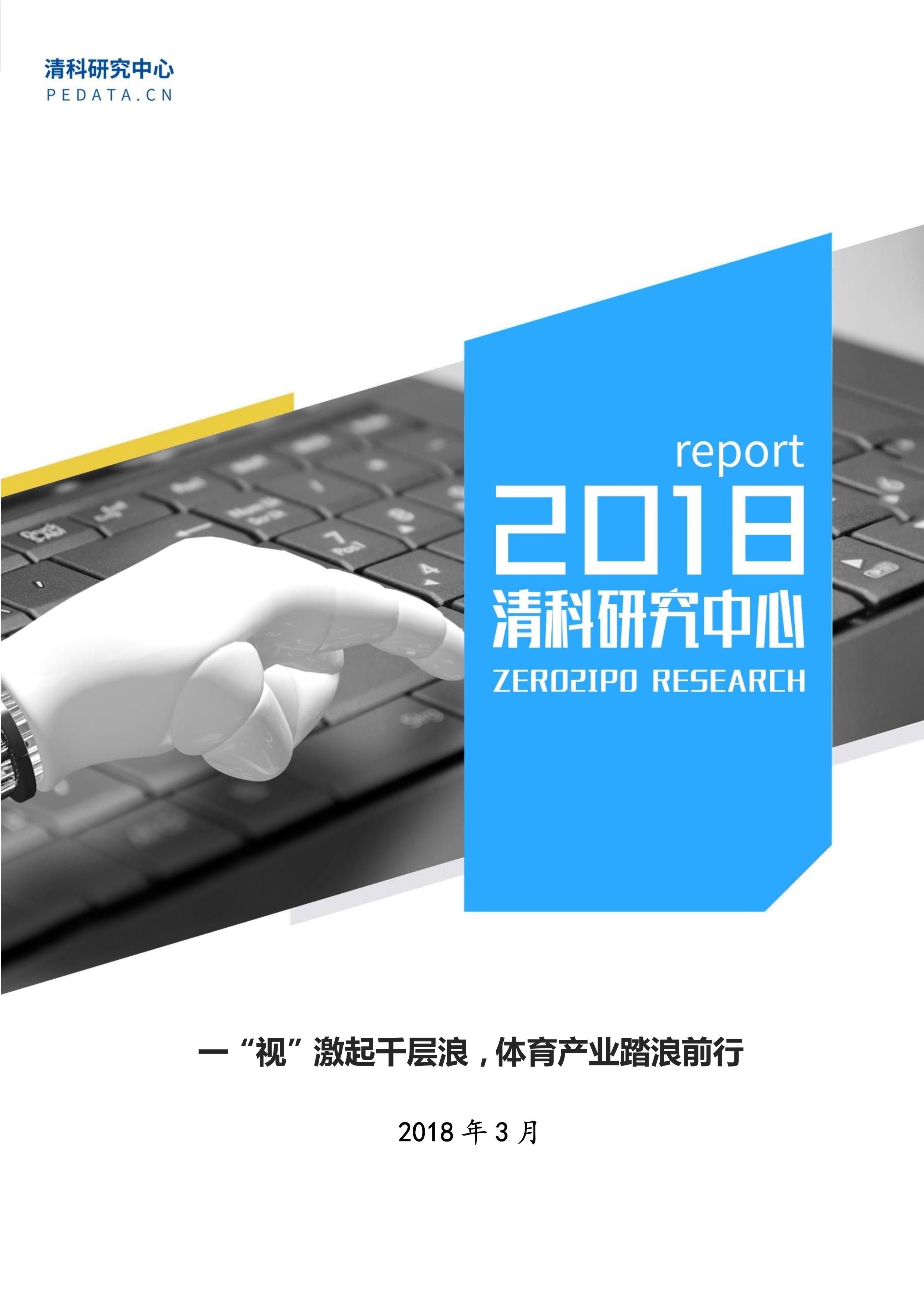 清科研究中心:2018年3月体育产业研究(附下载)