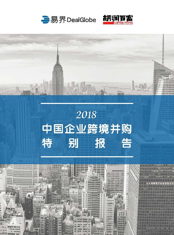 胡润研究院&易界:2018中国企业跨境并购特别报告