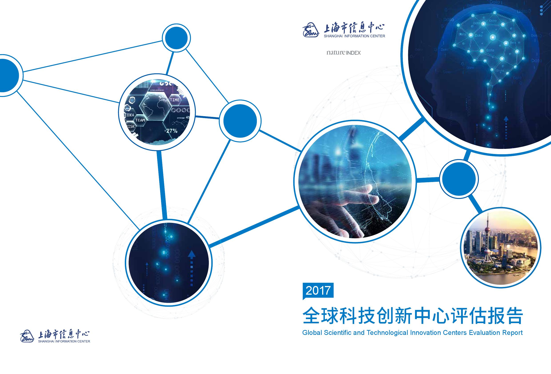 上海市信息中心:2017全球科技创新中心评估报告(附下载)