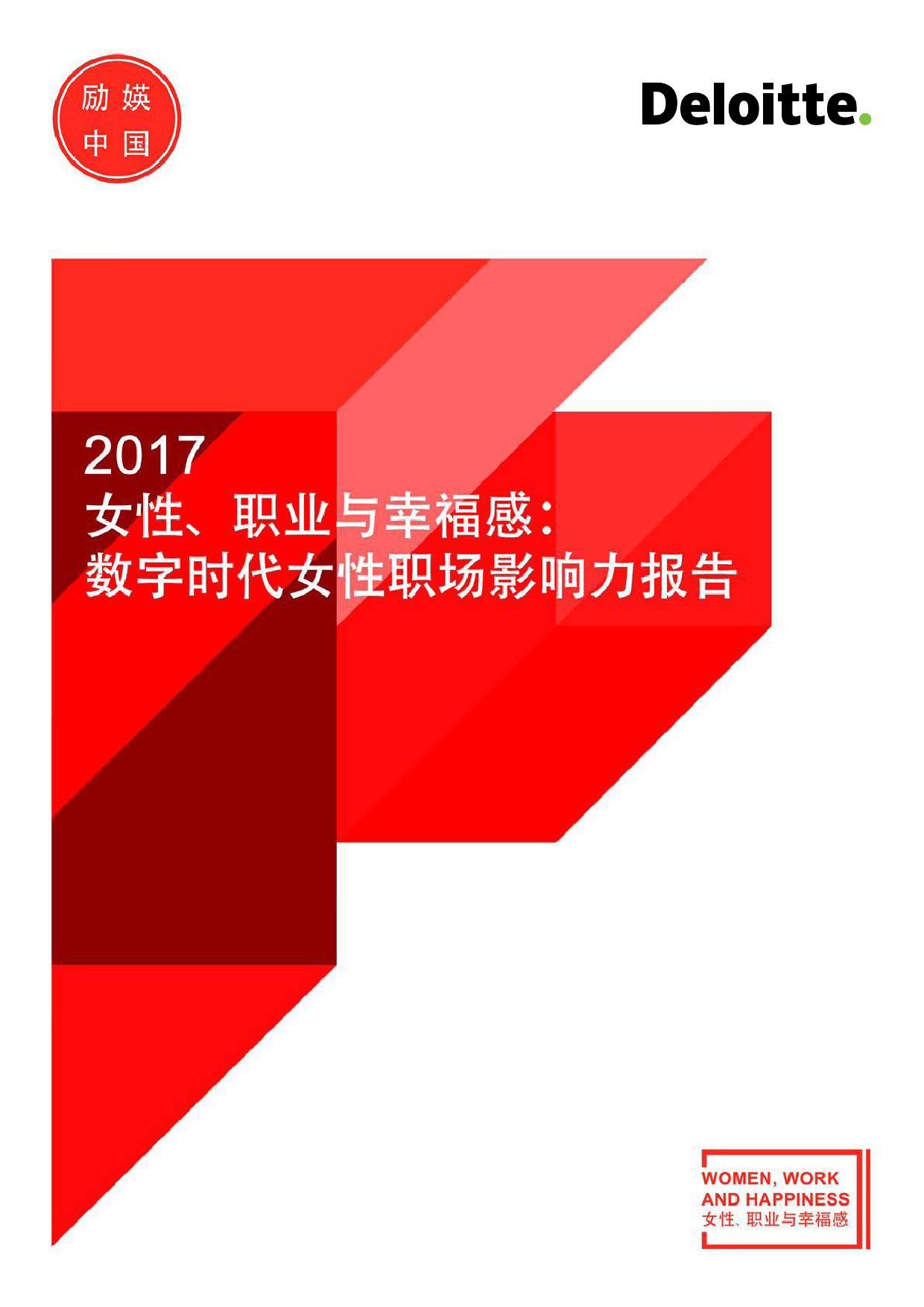 2017女性、职业与幸福感:数字数代女性职场影响力报告