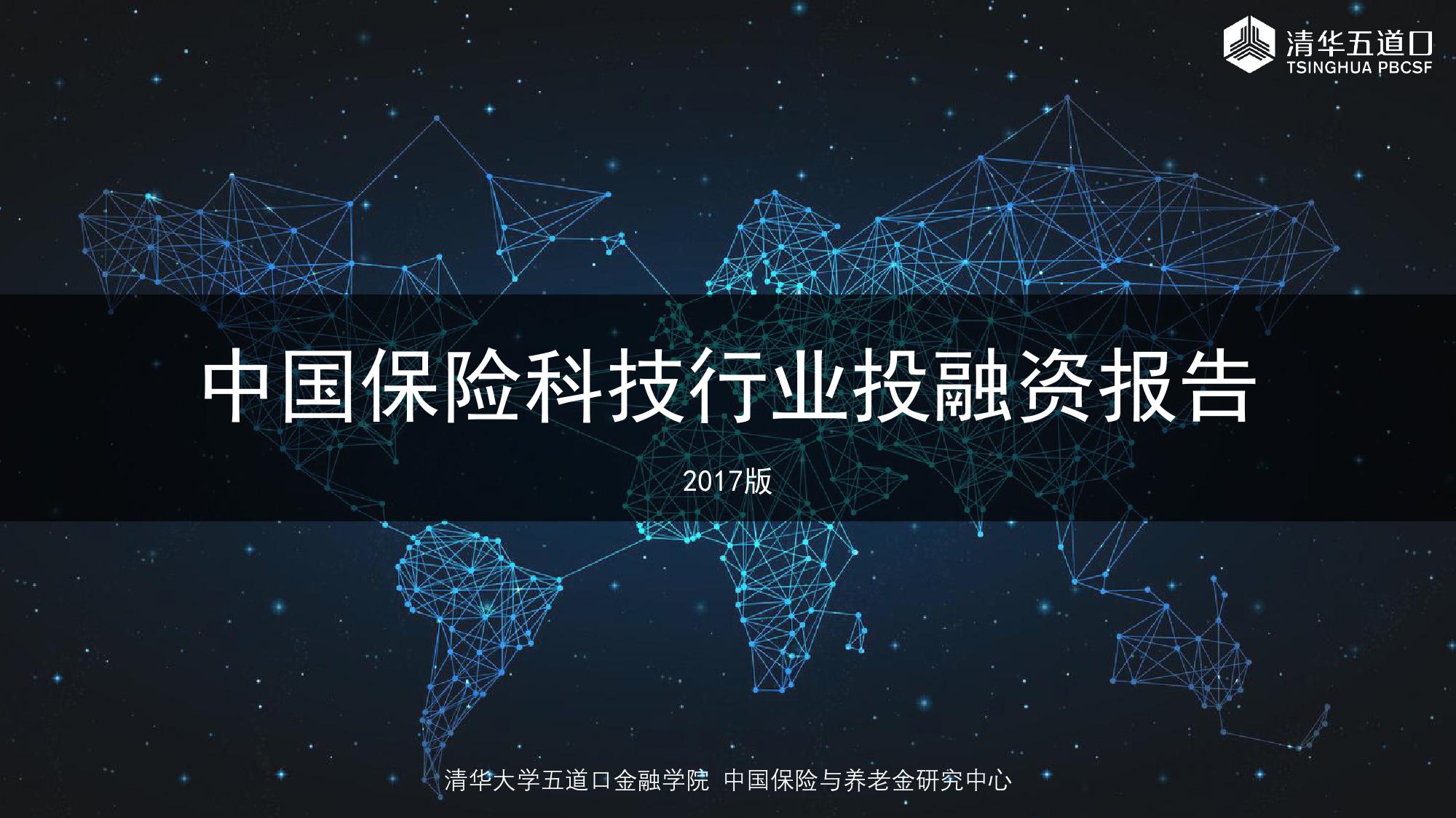 五道口金融学院:2017年中国保险科技行业投融资报告(附下载)