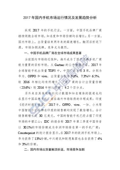 中国信通院:2017年国内手机市场运行情况及发展趋势分析(附下载)