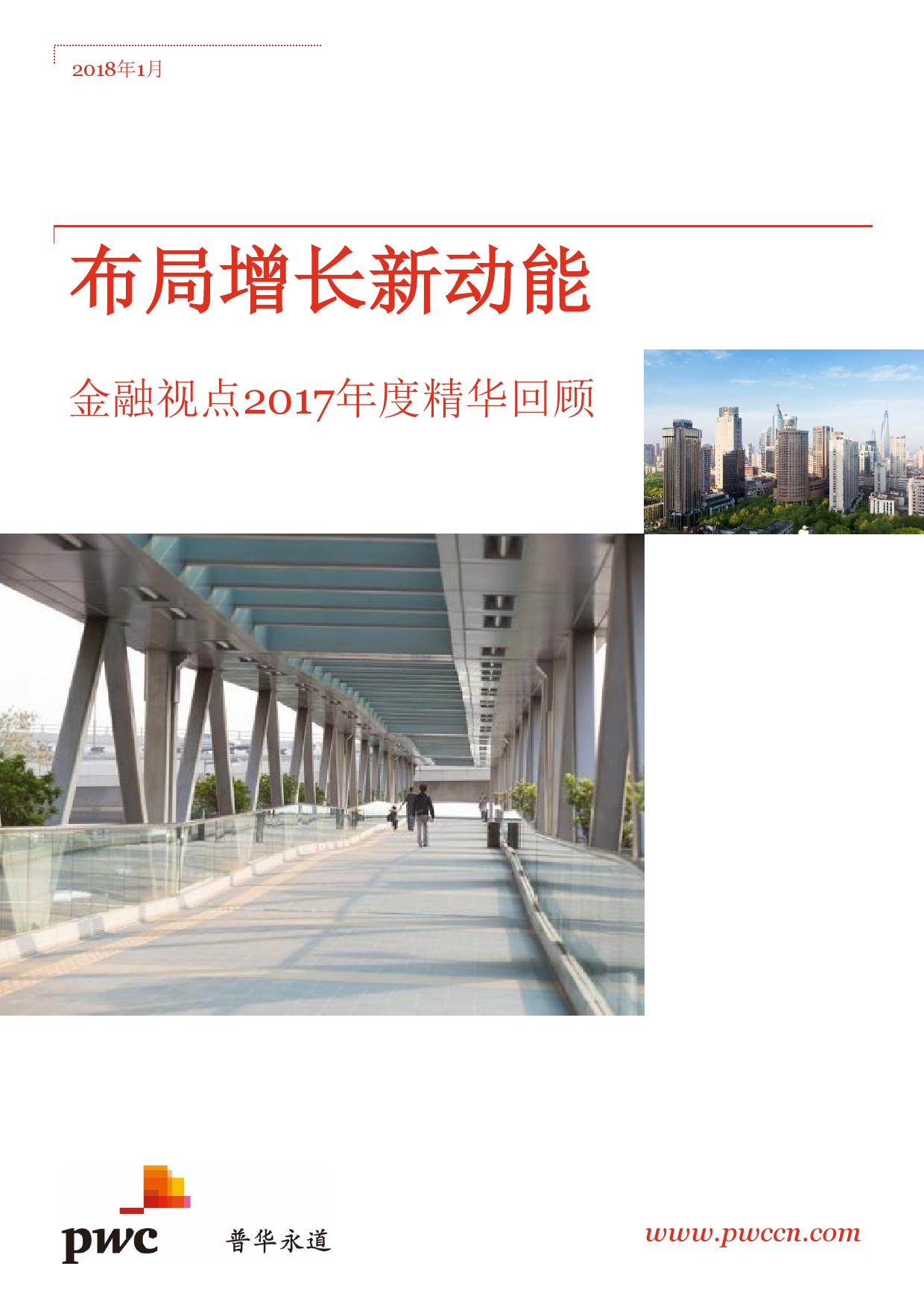 普华永道: 2017年度金融视点精华回顾(附下载)