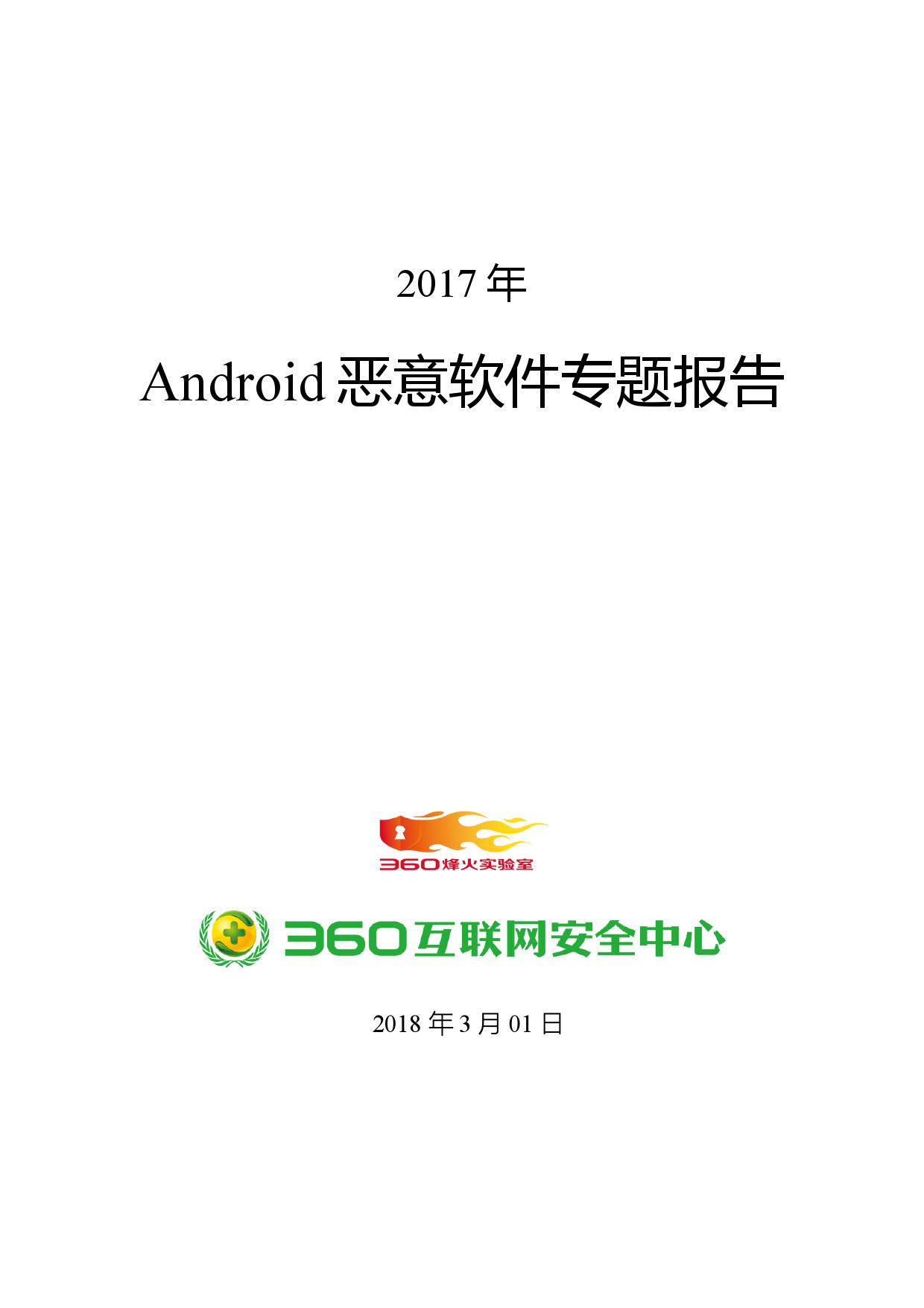 360:2017年Android恶意软件年度专题报告(附下载)