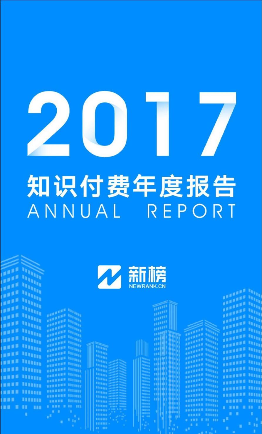新榜:2017知识付费年度报告(附下载)