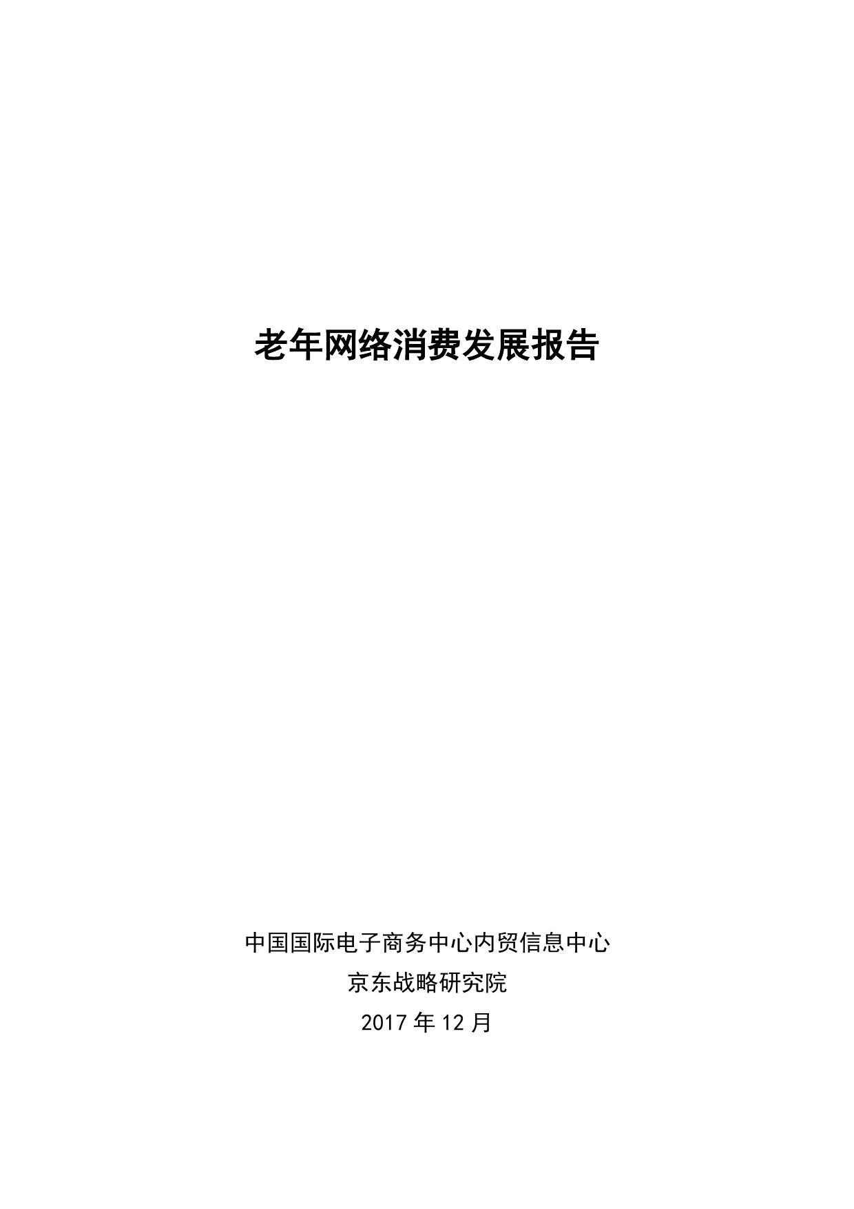 2017老年网络消费发展报告 (附下载)