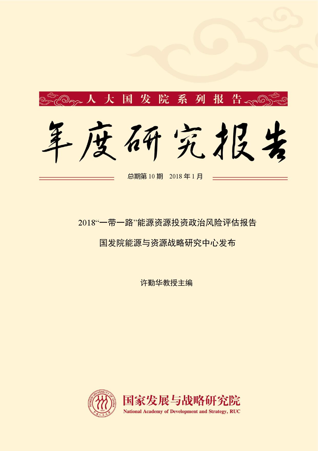 """中国人民大学:2018""""一带一路""""能源资源投资政治风险评估报告(附下载)"""
