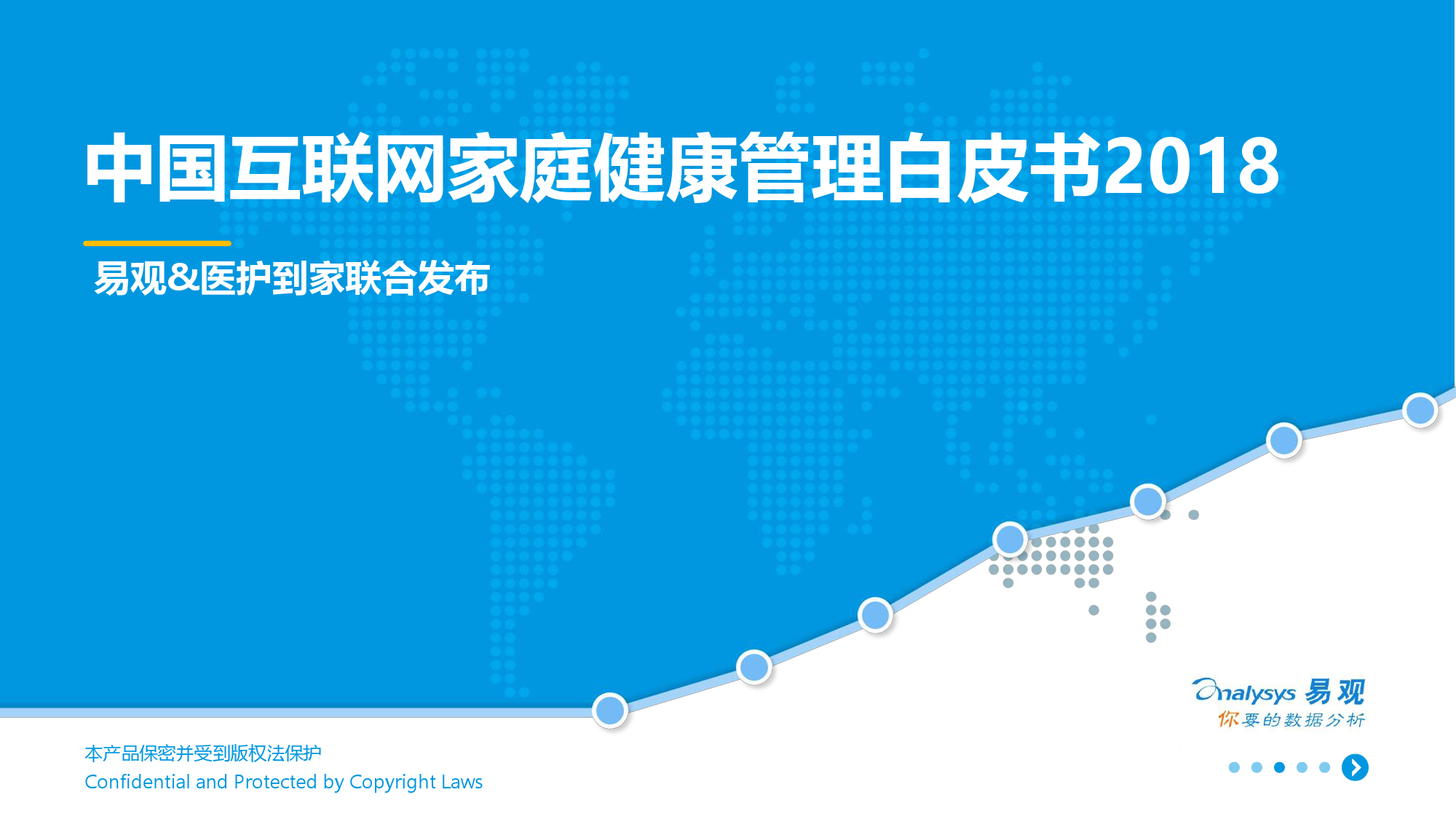 易观:2018中国互联网家庭健康管理白皮书(附下载)