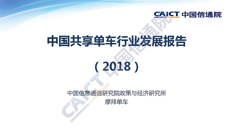 中国信通院:2018中国共享单车行业发展报告(附下载)