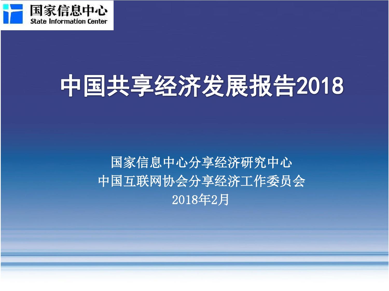 信息化和产业发展部:2018中国共享经济发展年度报告(附下载)