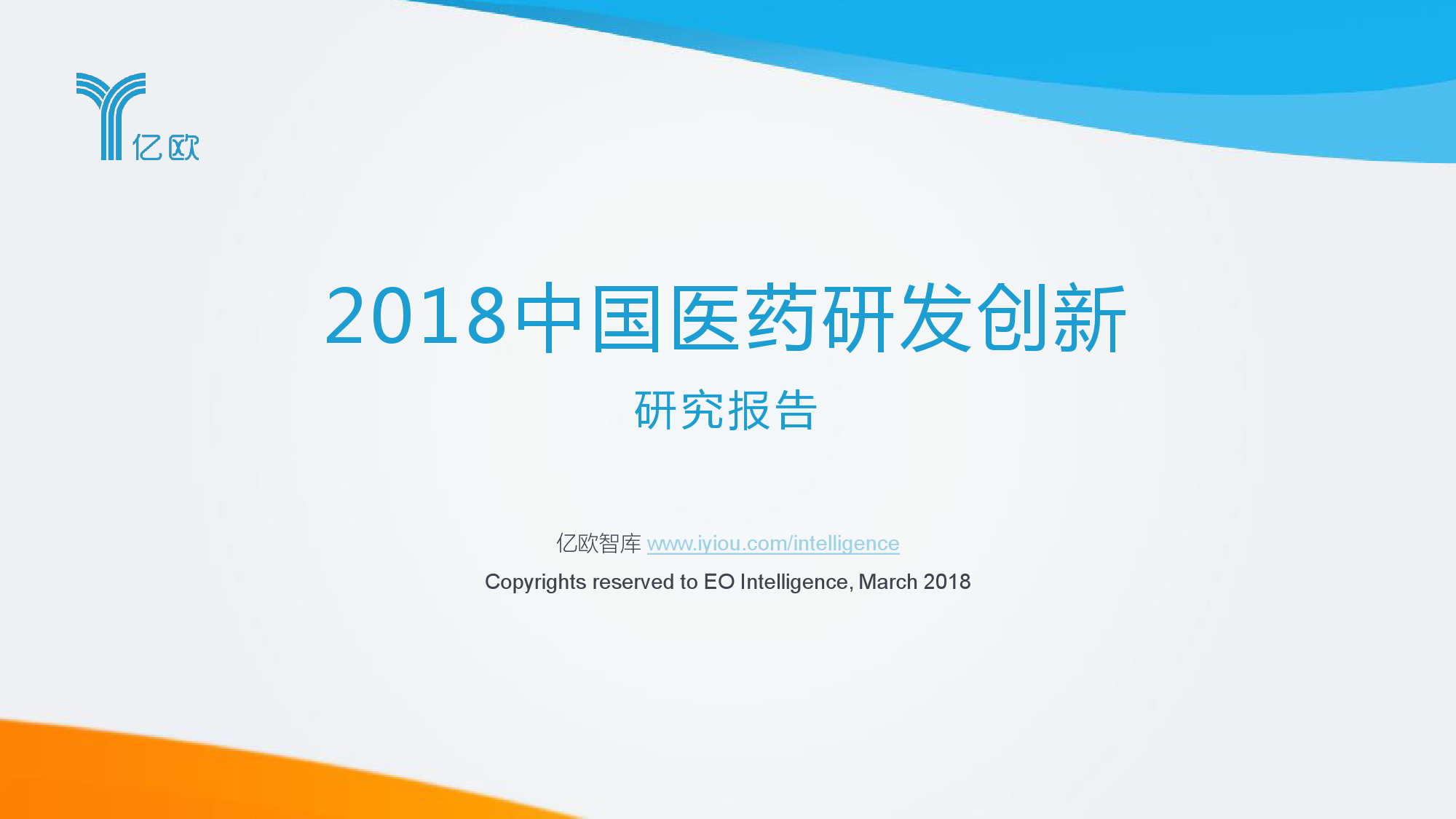 亿欧智库:2018中国医药研发创新研究报告(附下载)