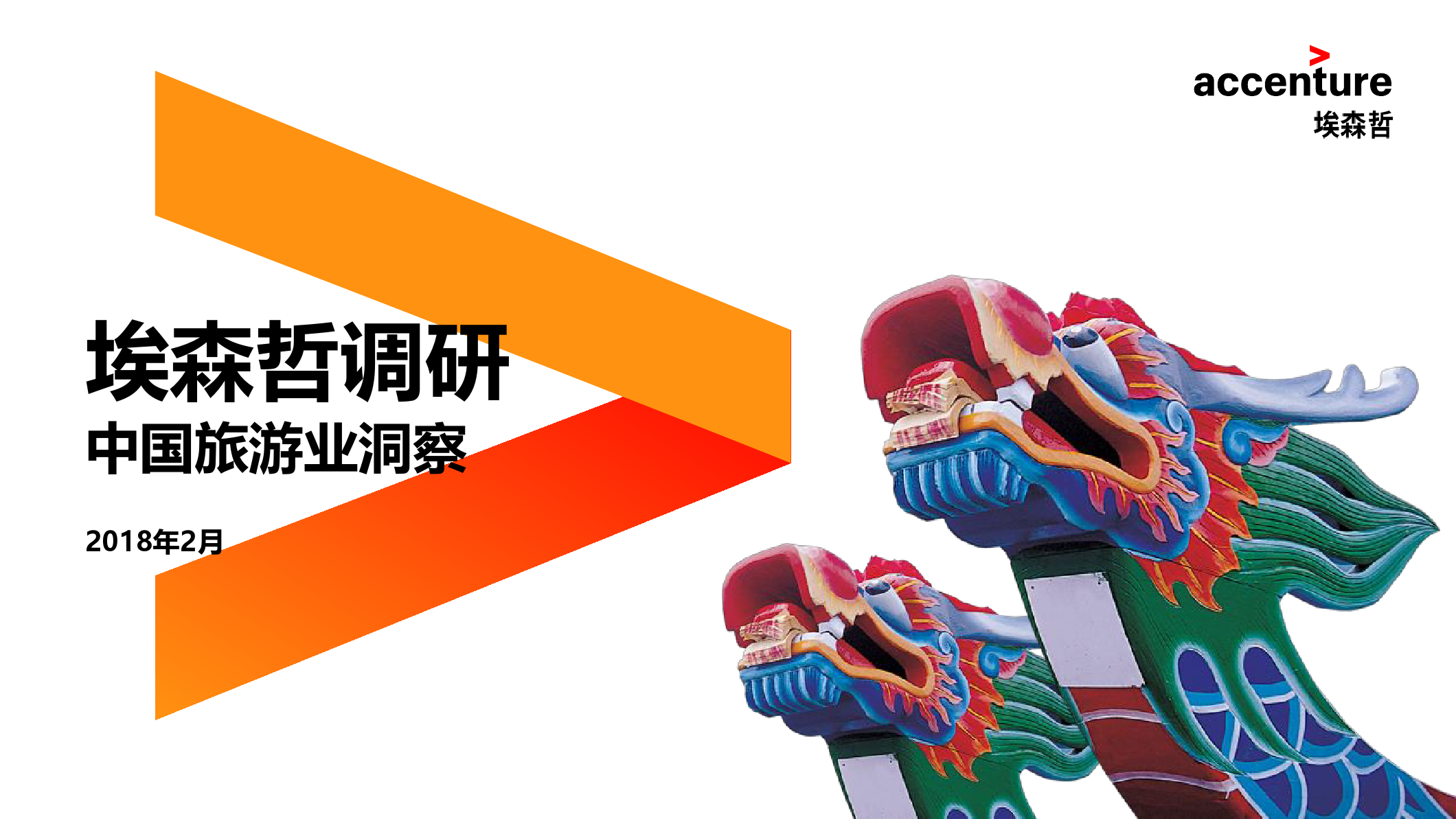 埃森哲:2018中国旅游业洞察报告