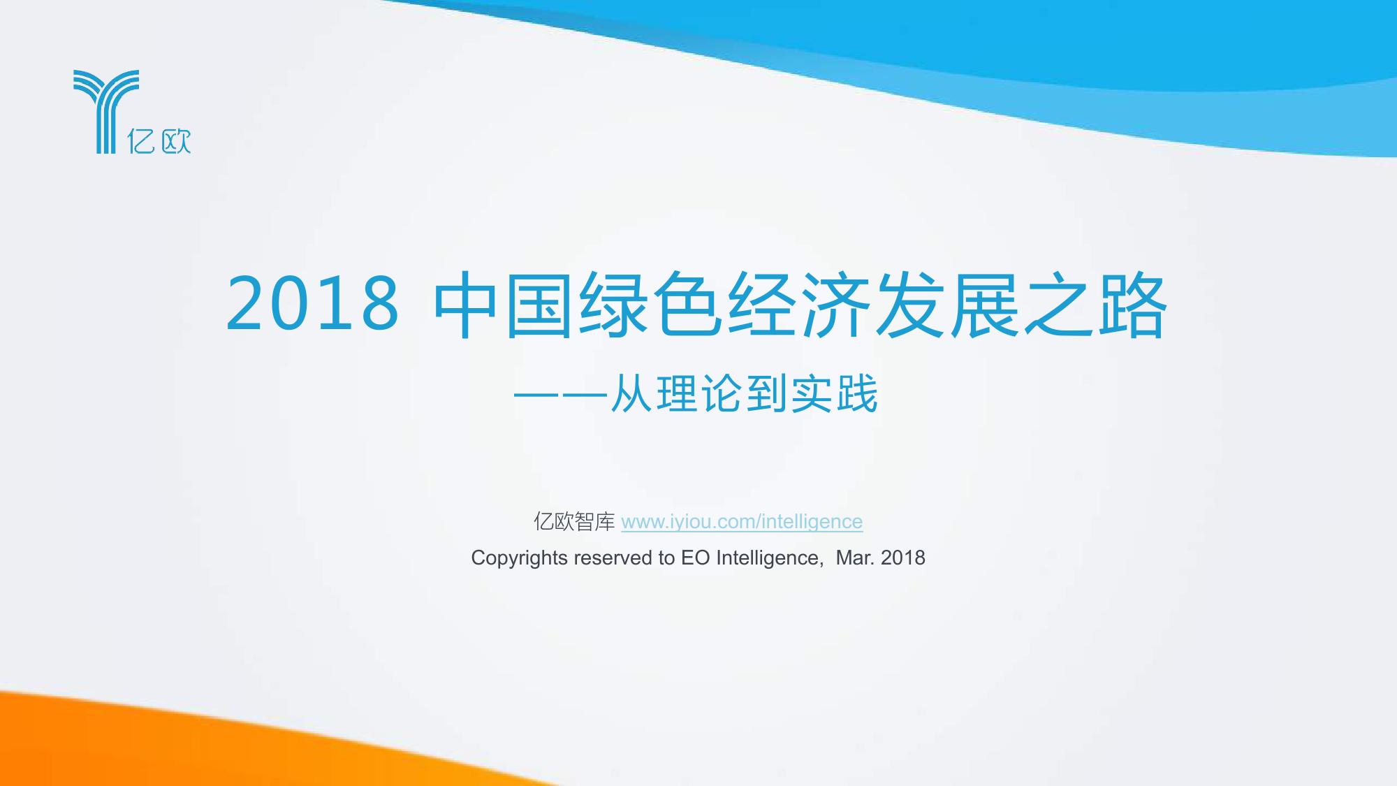 亿欧智库:2018中国绿色经济发展之路研究报告(附下载)