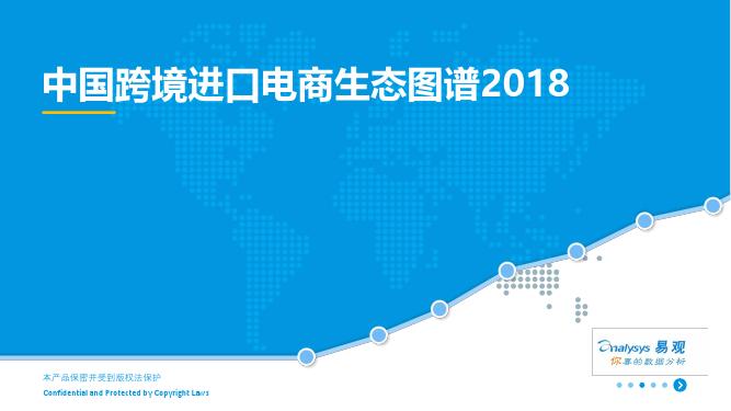 易观:2018中国跨境进口电商生态图谱(附下载)