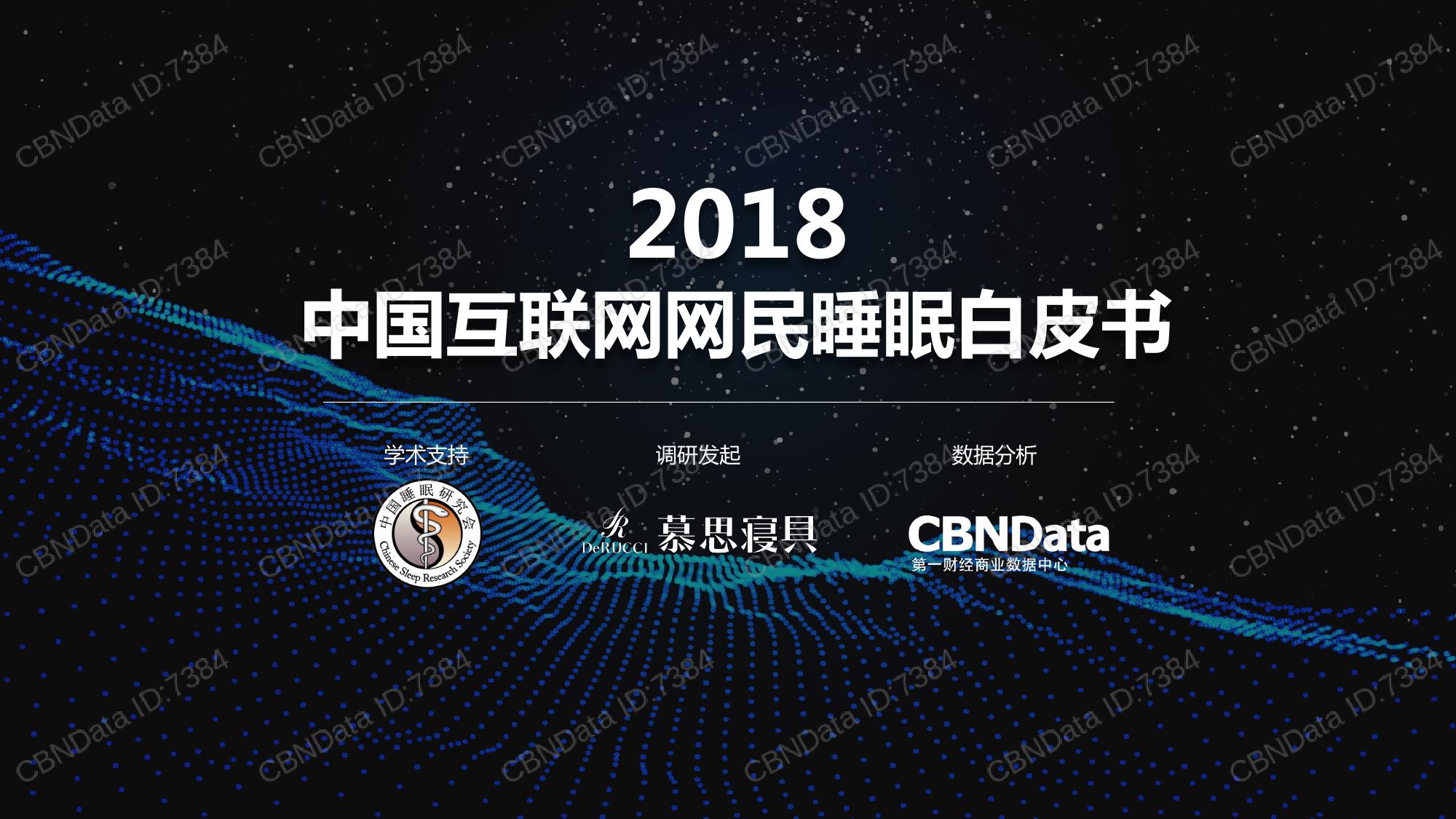 CBNData:2018中国互联网用户睡眠白皮书(附下载)