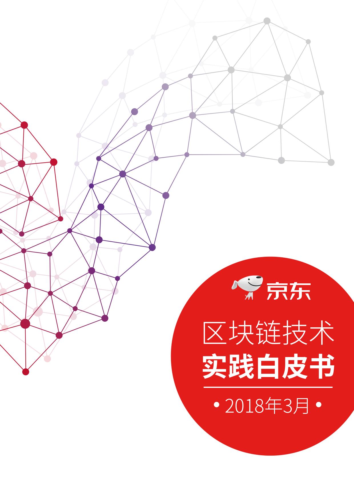 2018京东区块链技术白皮书(附下载)