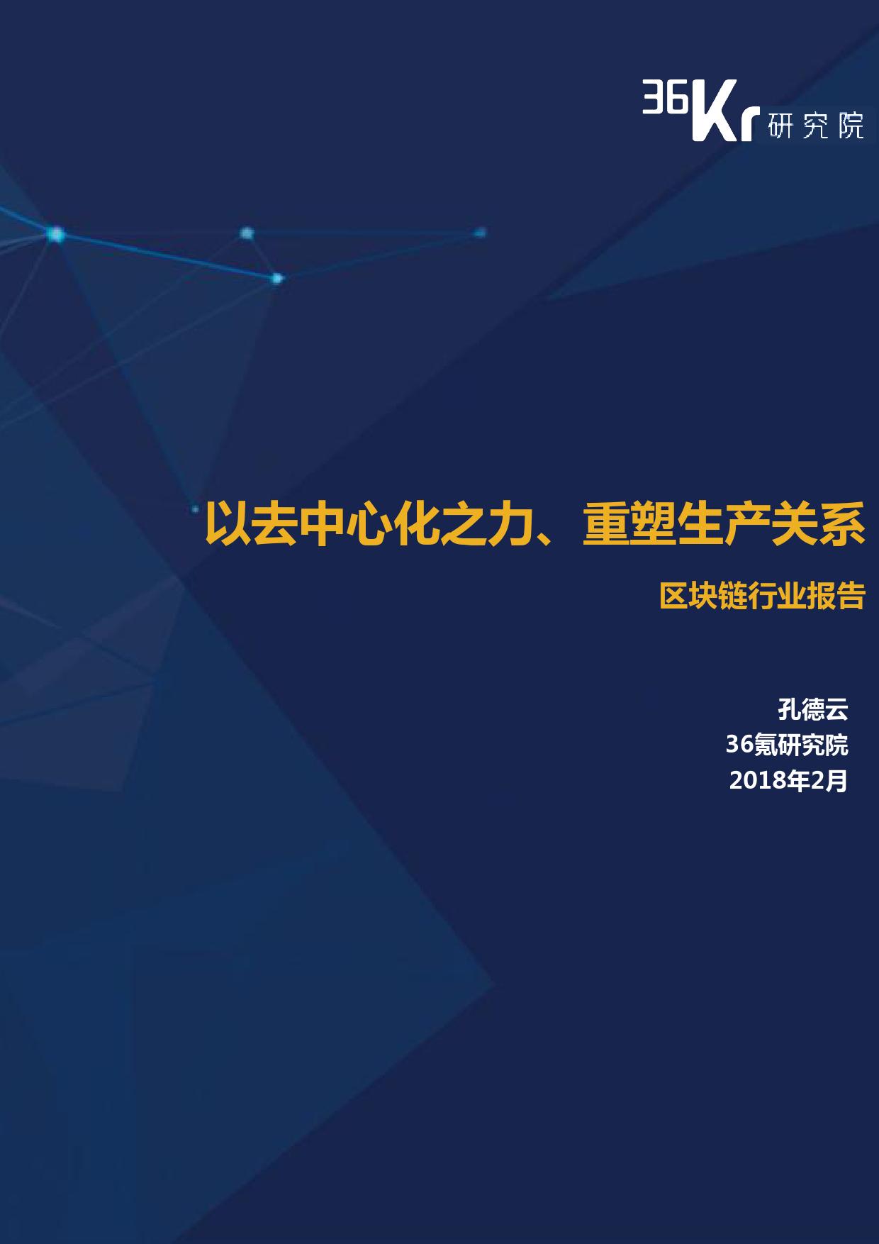 36氪研究院:2018区块链行业报告(附下载)