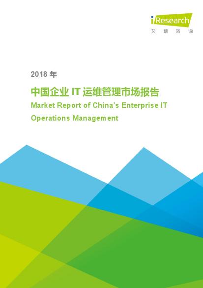 艾瑞咨询:2018年中国企业IT运维管理市场研究报告(附下载)