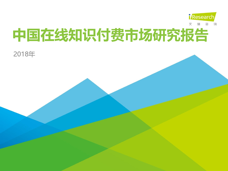 艾瑞咨询:2018年中国在线知识付费市场研究报告(附下载)