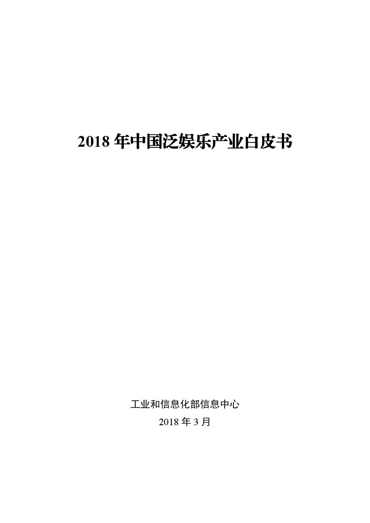 工信部:2018年中国泛娱乐产业白皮书(附下载)