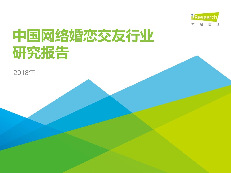 艾瑞咨询:2018年中国网络婚恋交友行业研究报告(附下载)