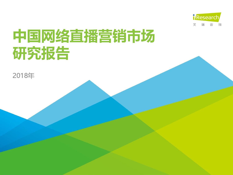艾瑞咨询:2018年中国网络直播营销市场研究报告(附下载)