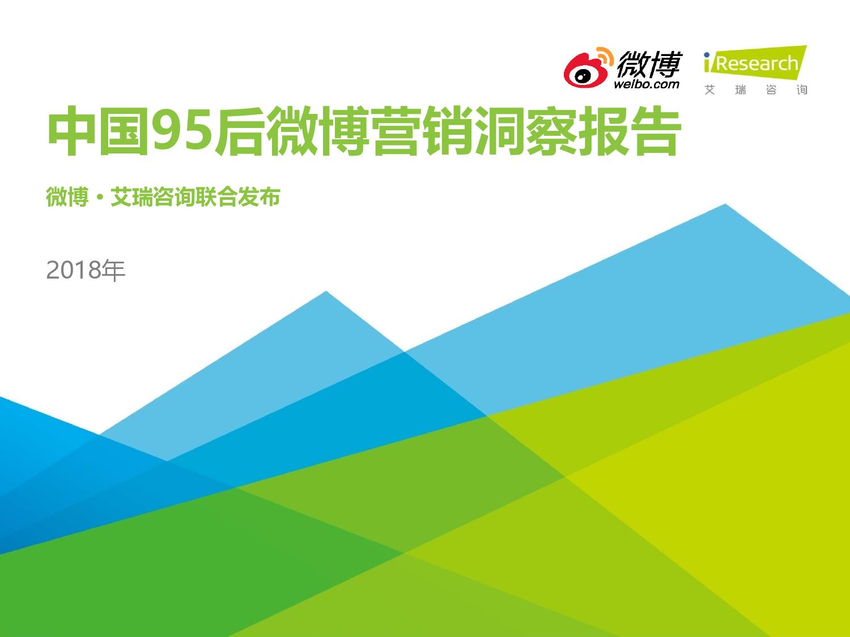 艾瑞咨询:2018年中国95后微博营销洞察报告(附下载)