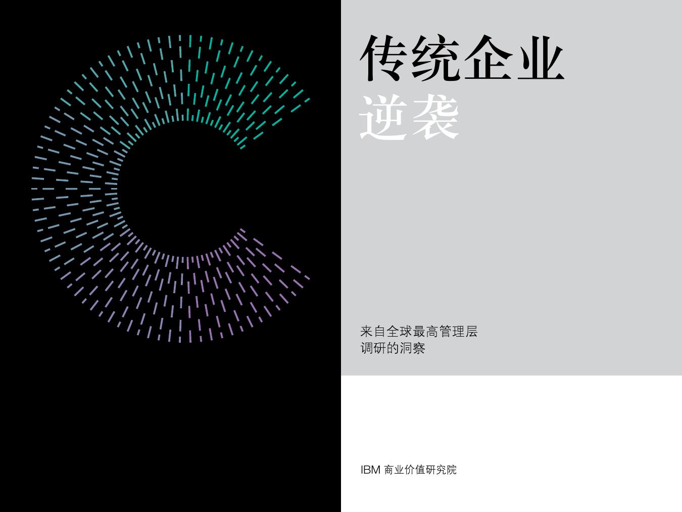 IBM:2018年全球最高管理层调研洞察报告(附下载)