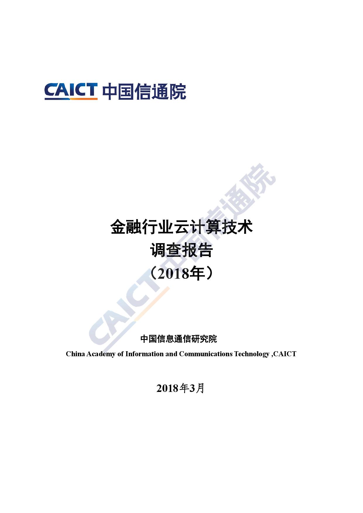 中国信通院:2018年金融行业云计算技术调查报告(附下载)