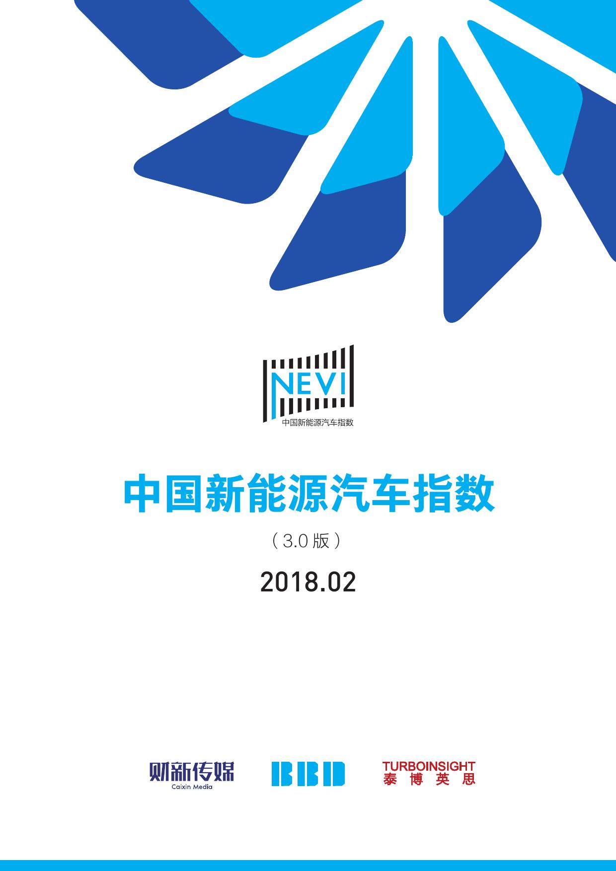财新传媒:2018年2月中国新能源汽车指数报告(附下载)