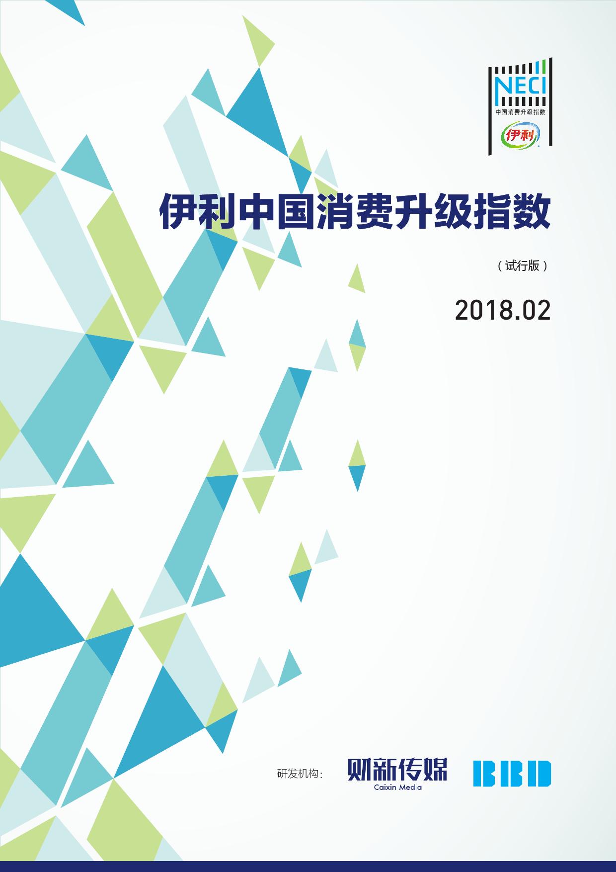 财新传媒&BBD:2018年2月伊利中国消费升级指数(附下载)