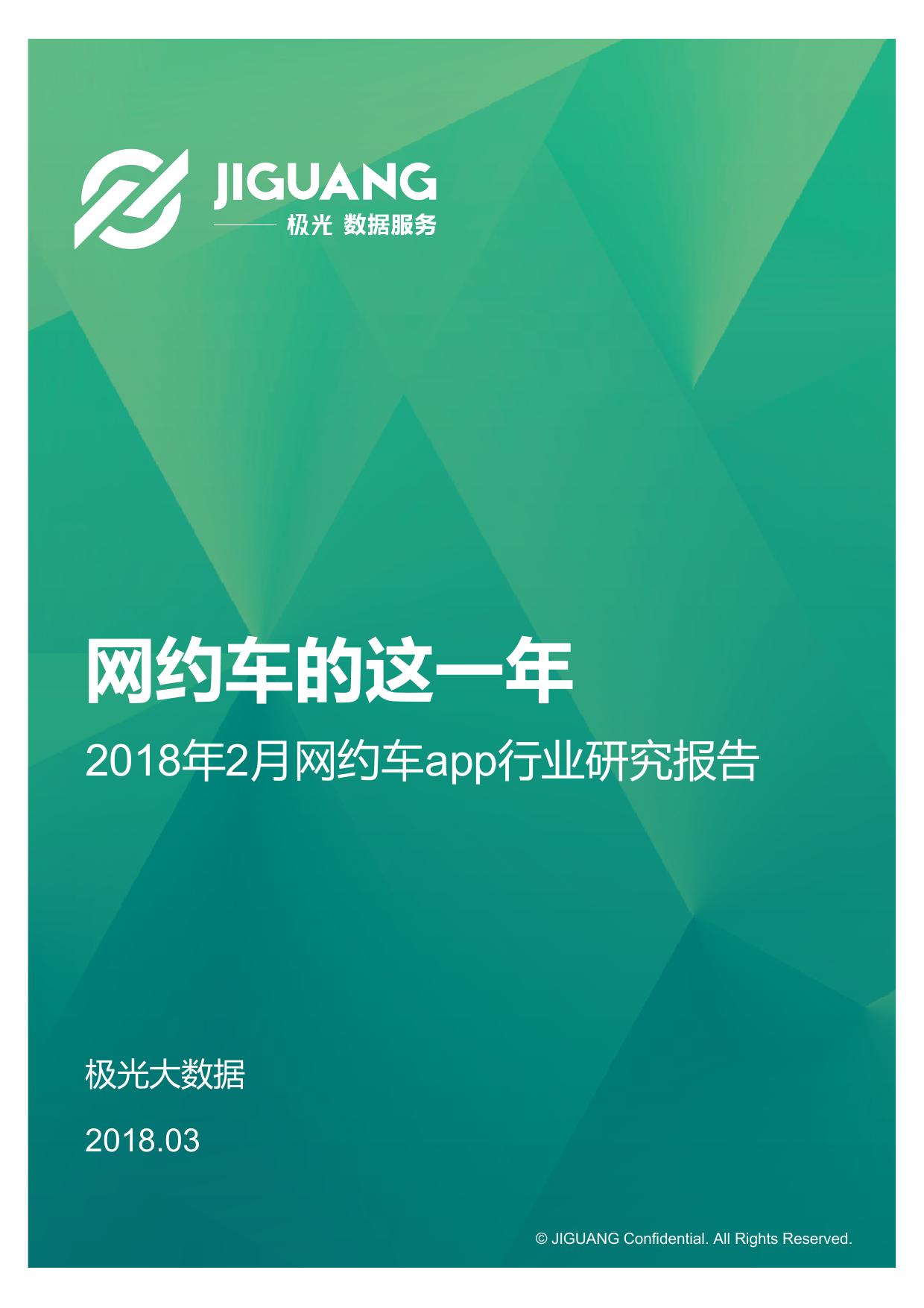 极光大数据:2018年2月网约车app研究报告(附下载)