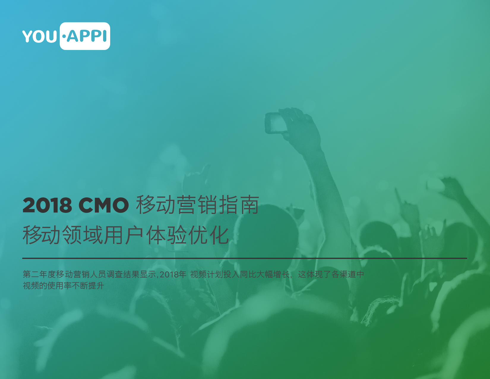 YouAppi:2018年CMO移动营销指南(附下载)