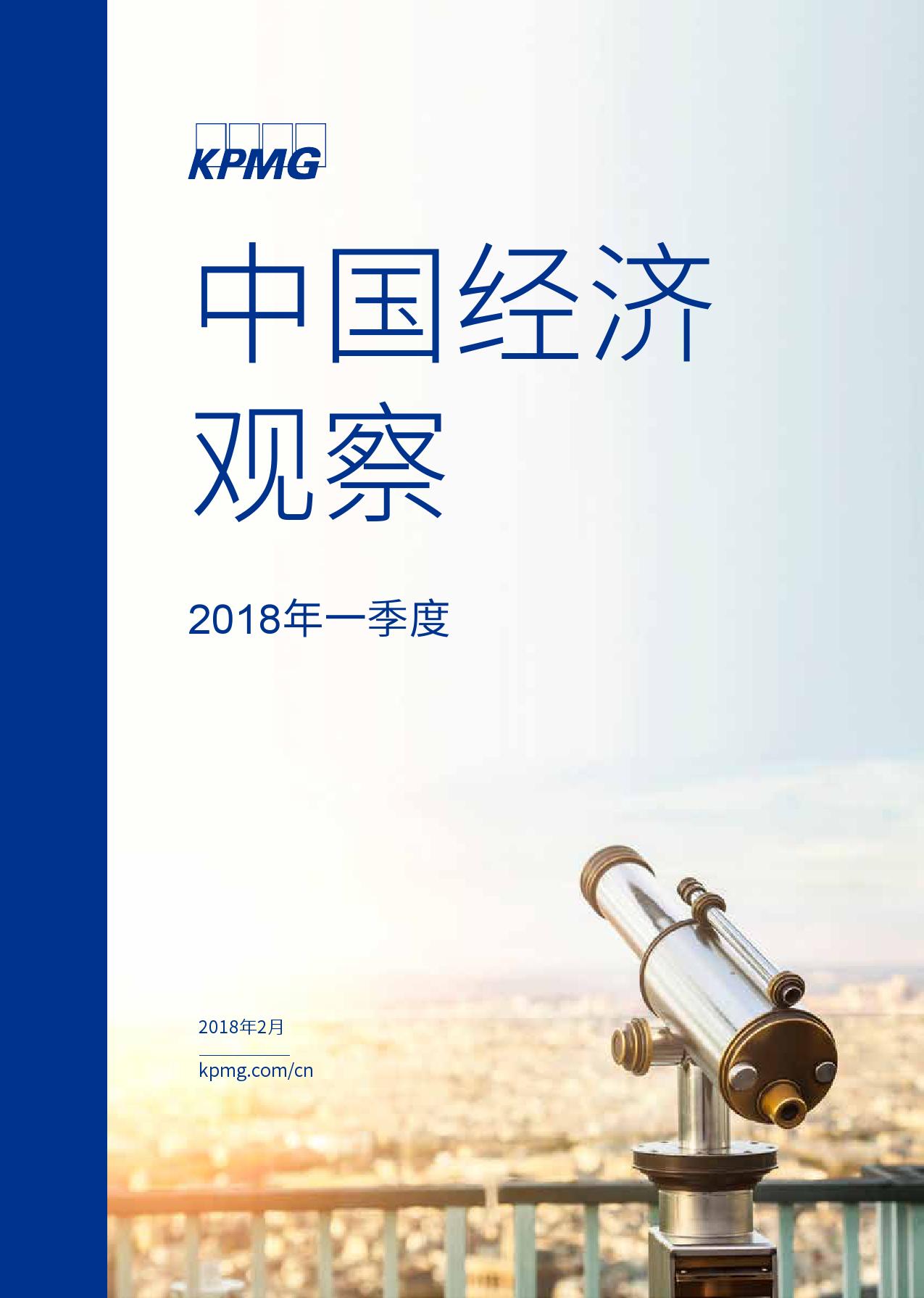 毕马威:2018年Q1中国经济观察(附下载)