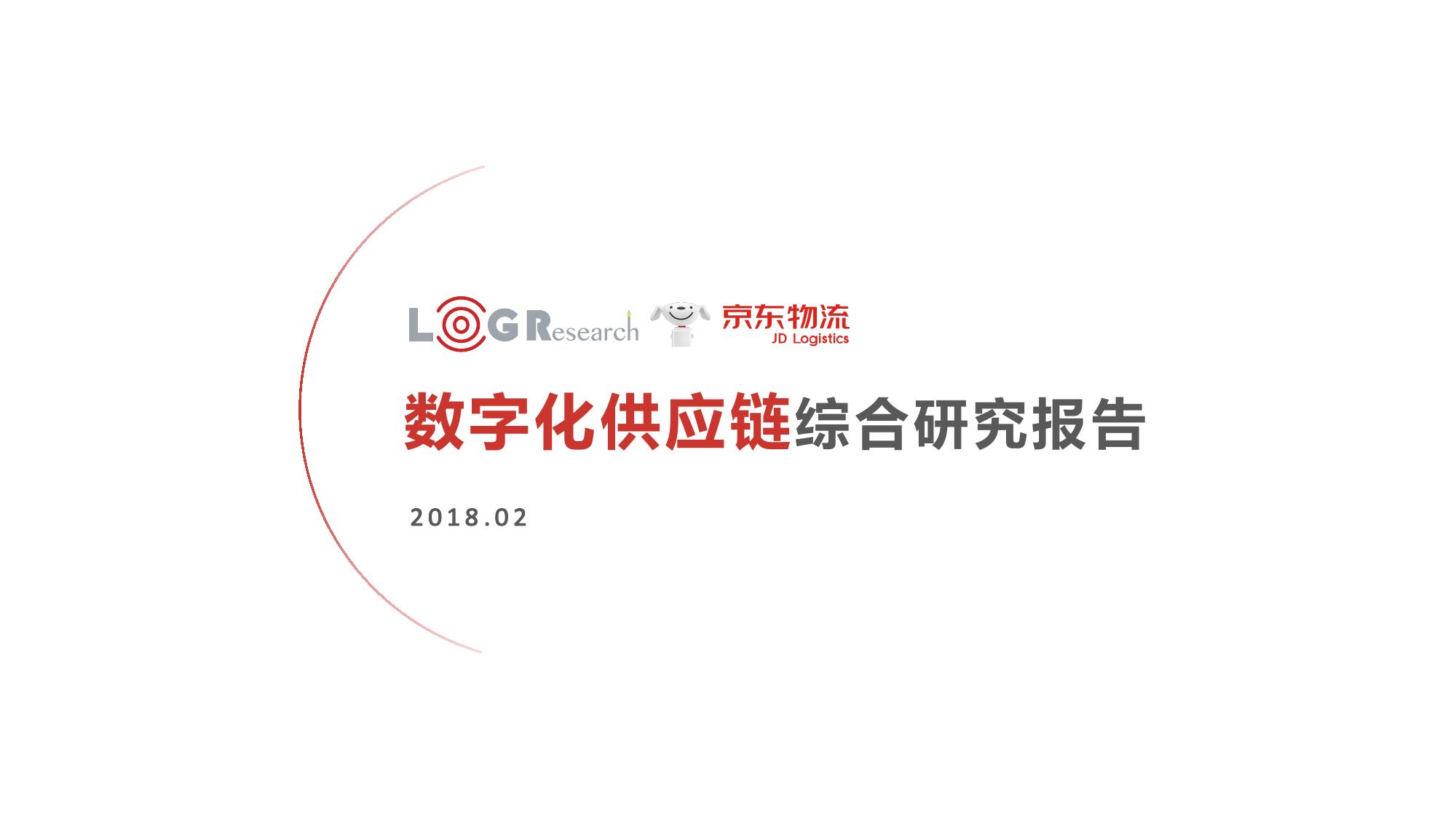 罗戈研究院&京东物流:2018数字化供应链综合研究报告(附下载)