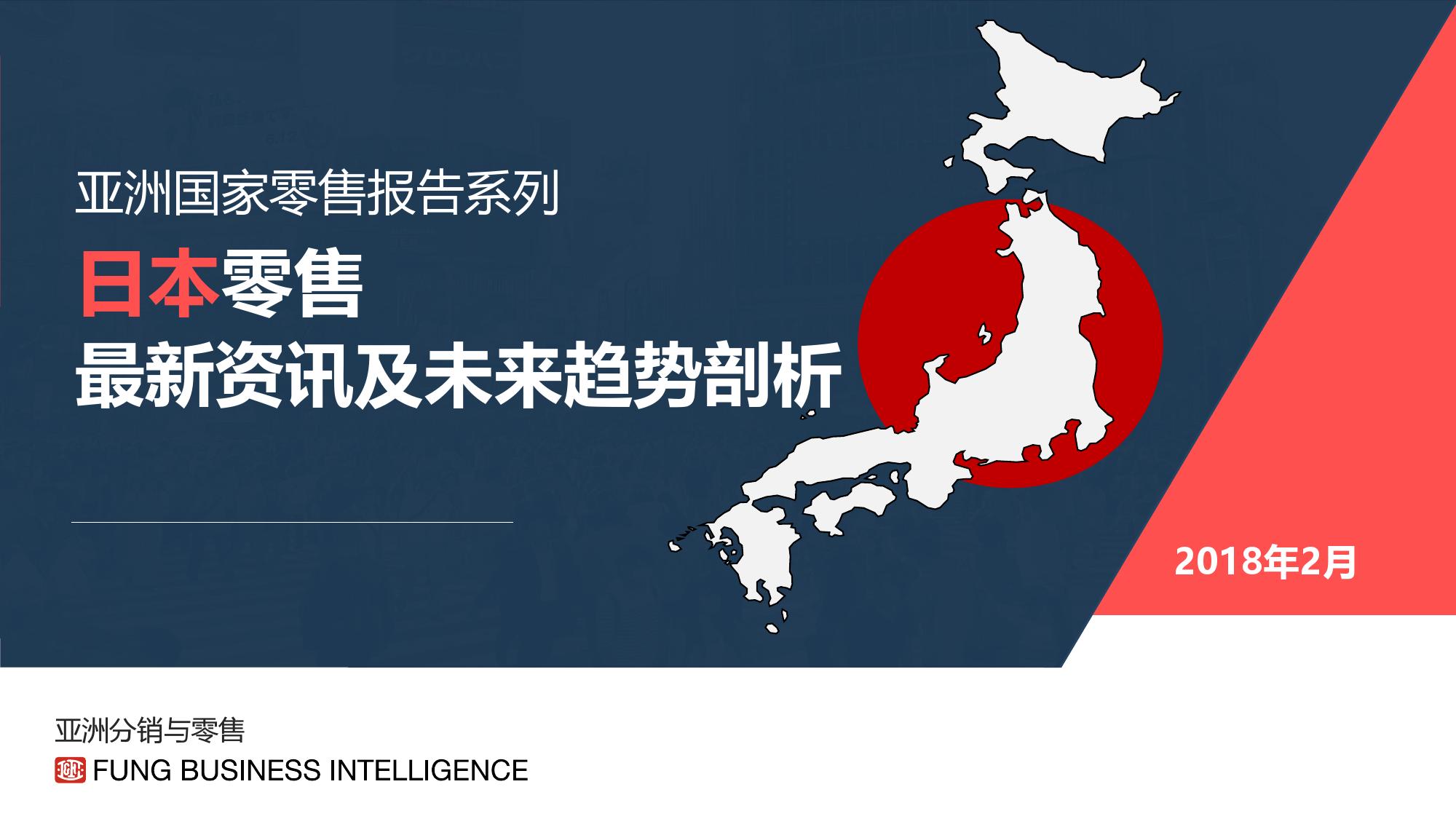 冯氏:2018日本零售最新资讯及未来趋势剖析(附下载)