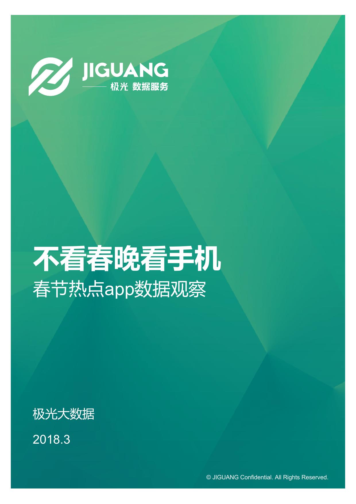 极光大数据:2018春节期间热点app数据观察(附下载)