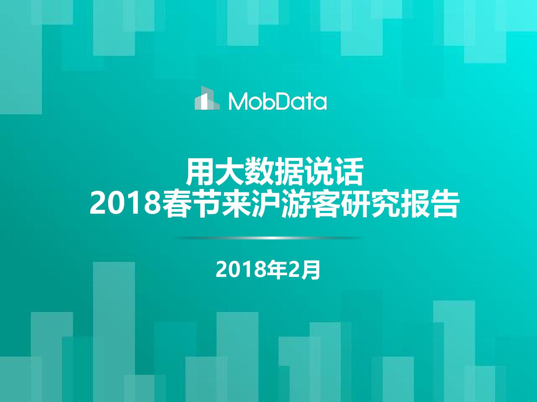MobData:2018春节来沪游客研究报告(附下载)